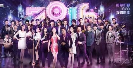 12月31日2016浙江卫视跨年演唱会视频直播及录像回放图片