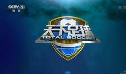 天下足球在线直播