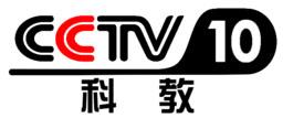 CCTV10科教频道